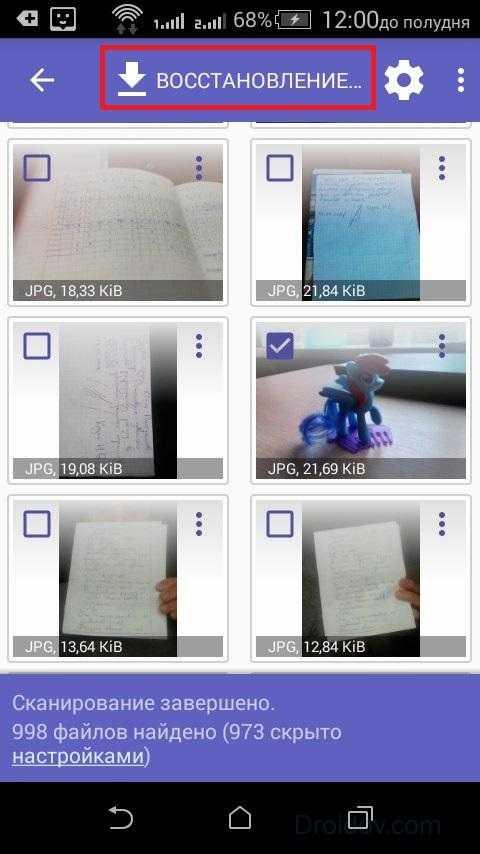 первым как просмотреть удаленные фотографии на телефоне должны выглядеть